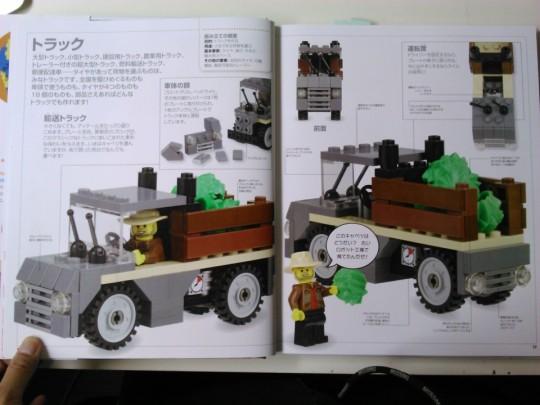 レゴ アイデアブック 016-017トラック_[0]