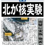 20130212北が核実験(「完璧に実施」発表朝鮮中央通信)