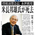 20121218将棋連盟会長 永世棋聖 米長邦雄氏が死去