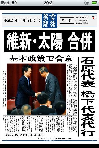 20121117維新・太陽 合併(石原代表 橋本代表代行)