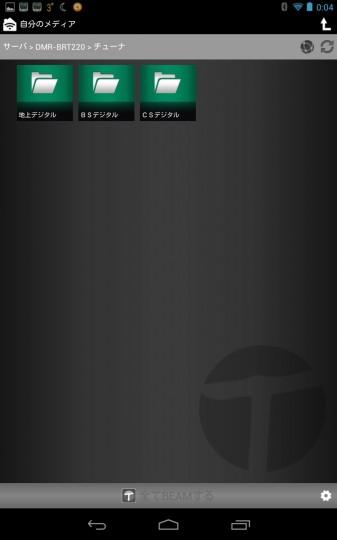 Nexus7のTwonky BeamでDIGAの地デジとかも選べる?