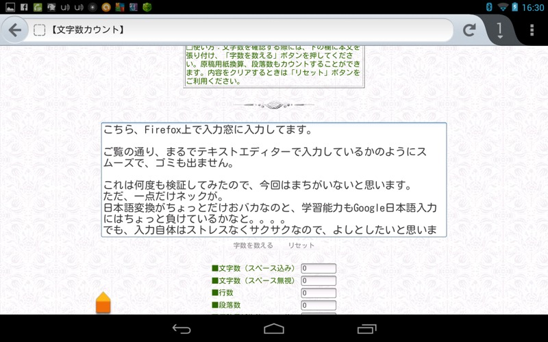 Nexus7+Firefoxで日本語入力