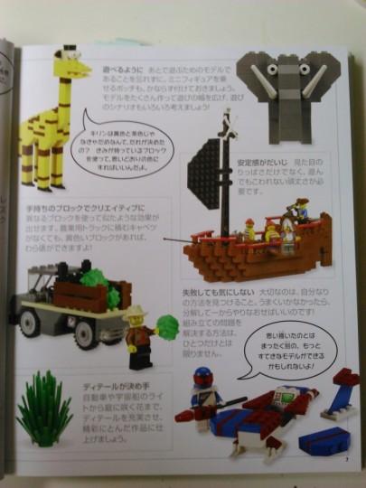 レゴ アイデアブック 002はじめに2_[0]