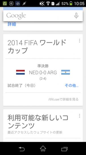 Google Nowって便利だよね Wカップサッカーの結果とか