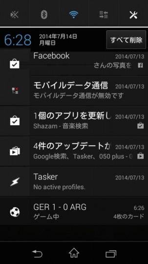 Google Now W杯決勝 ゲッツェの得点速報早すぎ_[0]