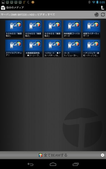 Nexus7のTwonky BeamでDIGAの録画映像選択