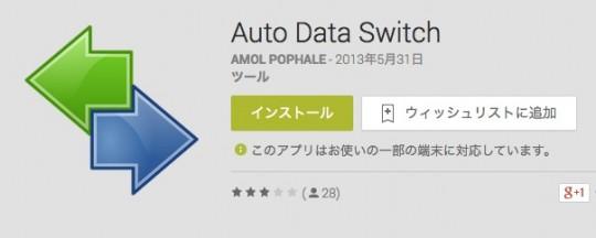 デュアルSIM制御 Auto Data Switch