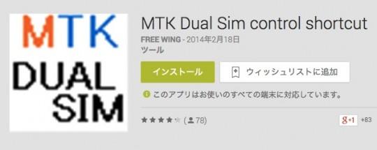デュアルSIM制御 MTK Dual Sim control shortcut