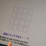 日本科学未来館 錯覚の体験