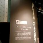 日本科学未来館 スーパーカミオカンデ