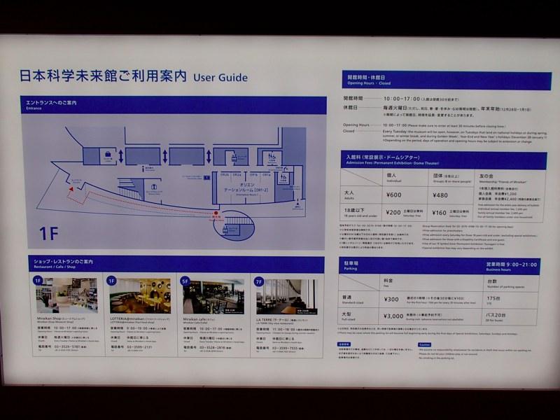 日本科学未来館 案内板