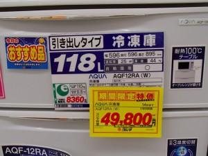 aquaの引き出し型冷蔵庫