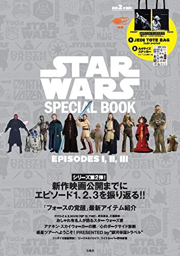 STAR WARS SPECIAL BOOK ~EPISODES I,II,III