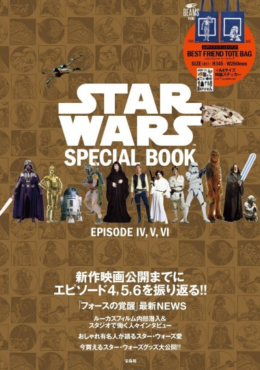STAR WARS SPECIAL BOOK ~EPISODES IV,V,VI