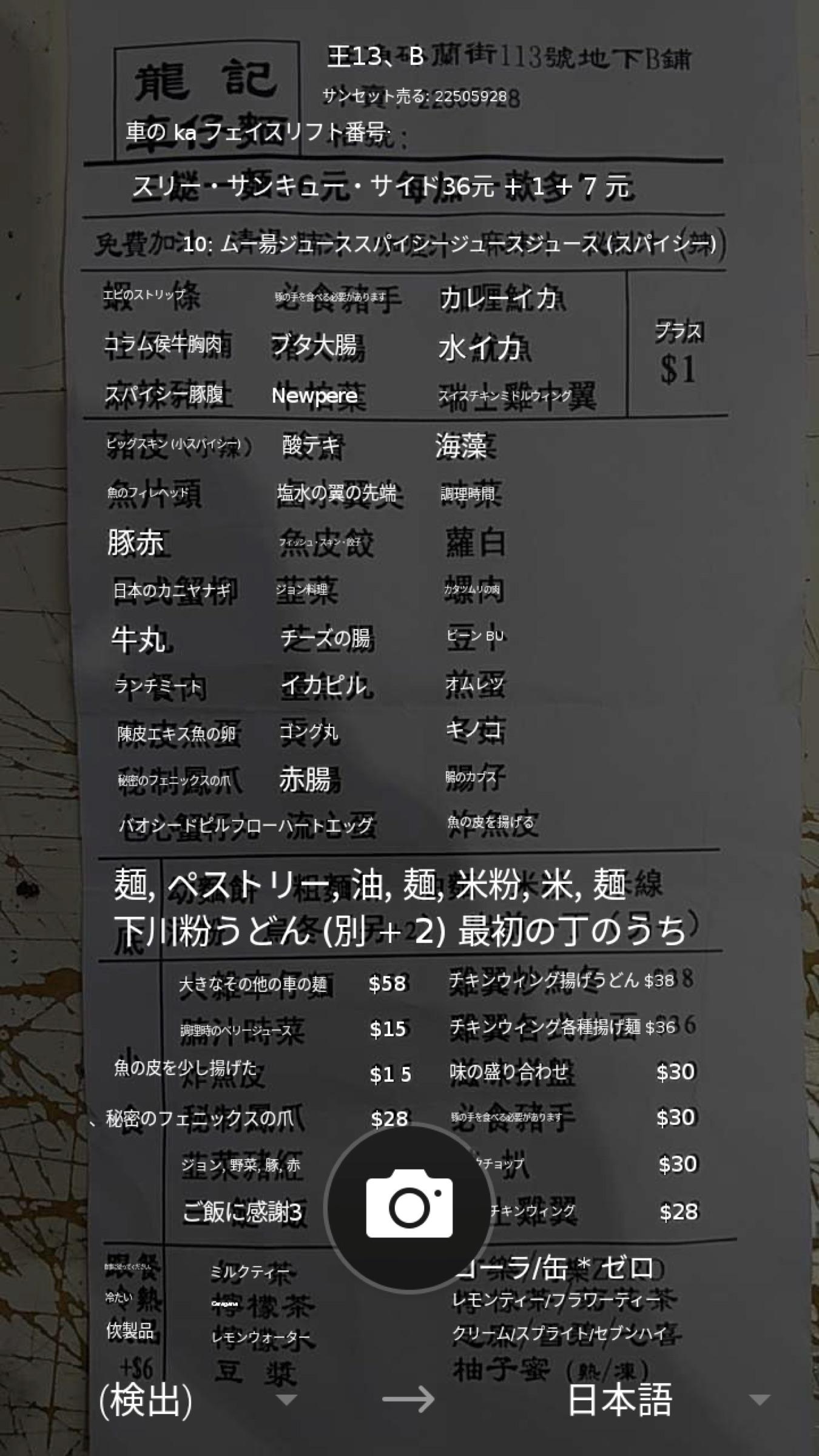 香港 旺角の麺屋の昼飯メニュー MSの翻訳アプリ Translatorで翻訳2_[0]