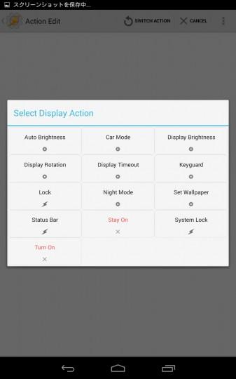 taskerの設定画面 アクションのカテゴリ無いからディスプレイを選択