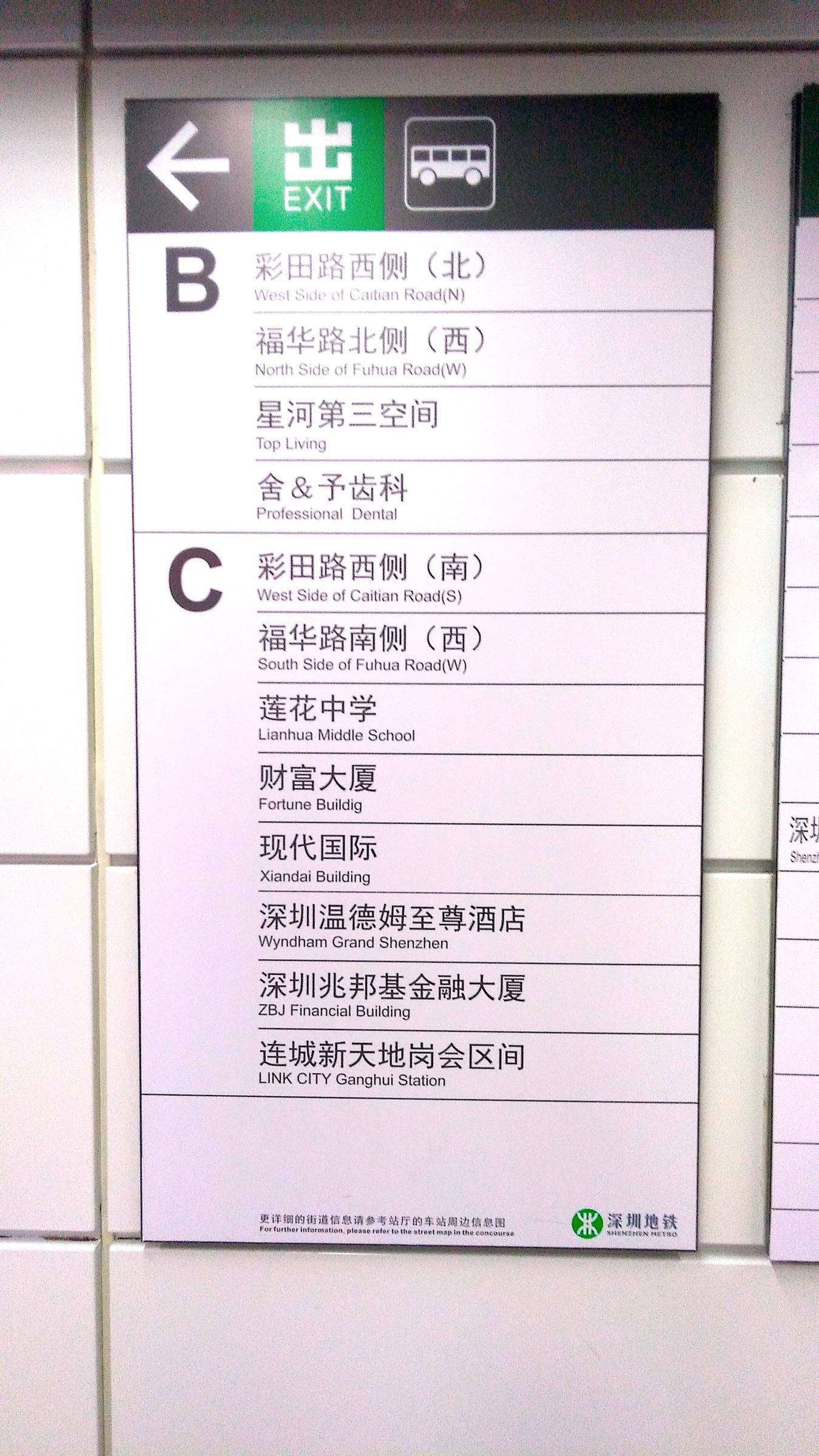 中国 深セン地下鉄1号線 羅宝線 崗廈駅の出口案内2_[0]