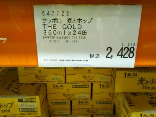 コストコのビールの価格サッポロ麦とホップTHE GOLD350ml24缶_[0]