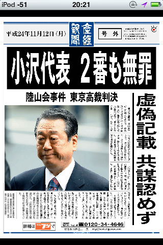 20121112小沢代表 2審も無罪(虚偽記載 共謀認めず)