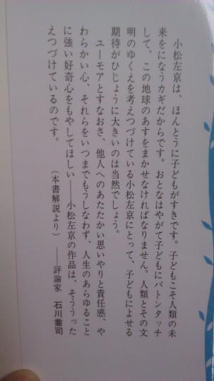 小学1年生の長男用の児童向け書籍 小松左京「宇宙人の宿題」表紙裏