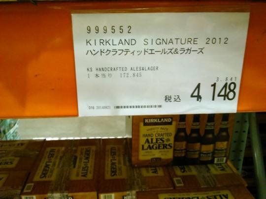 コストコのビールの価格カークランドシグネチャー ハンドクラフテッドエールズ&ラガー瓶_[0]