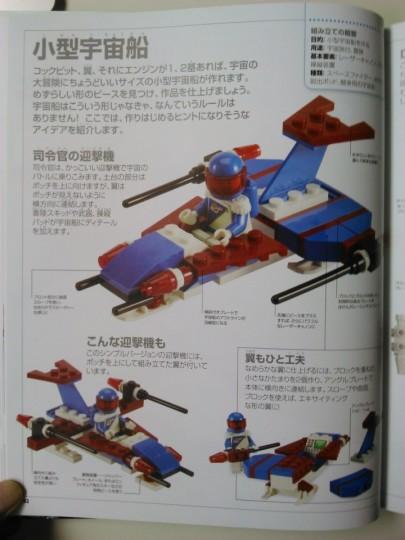 レゴ アイデアブック 082小型宇宙船_[0]