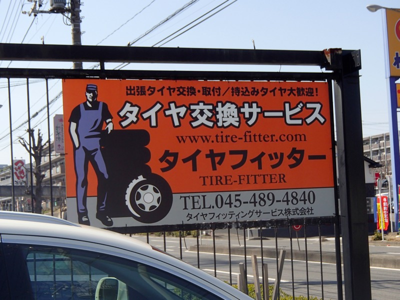 神奈川都筑のタイヤ交換タイヤフィッター