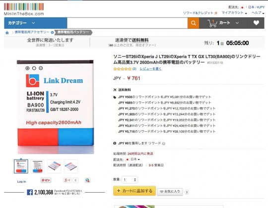 Mini In The BoxでXperia M dual用BA900の大容量バッテリを購入1 Link Dreamの2,600mAh