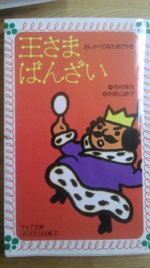 小学1年生の長男用の児童向け書籍 「王さまばんざい」表紙