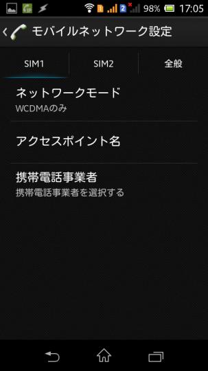 Xperia M Dual C2005のモバイルネットワーク設定画面SIM1