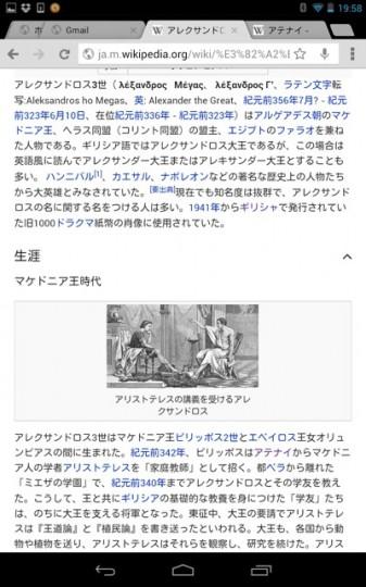 Nexus7でwikipedia