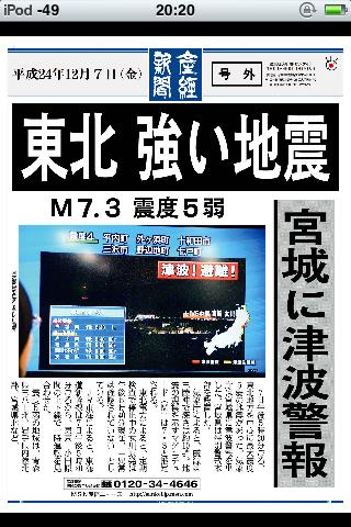 20121207東北 強い地震(宮城に津波警報)