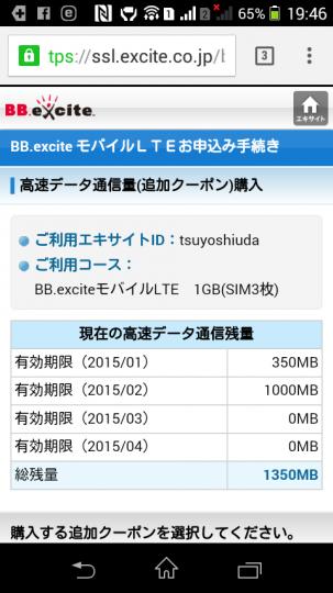 BB exciteモバイルSIM3枚コース 利用開始ちょうど1ヶ月程度の残データ容量