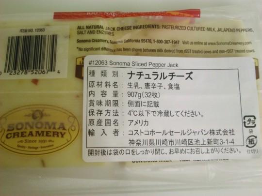 コストコで買ったSONOMA JACKのホットペッパースライスチーズ裏パッケージ
