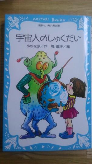 小学1年生の長男用の児童向け書籍 小松左京「宇宙人の宿題」表紙
