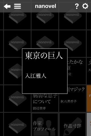 ナノベル書籍選択画面