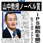20121008中山教授ノーベル賞(iPS細胞を開発)