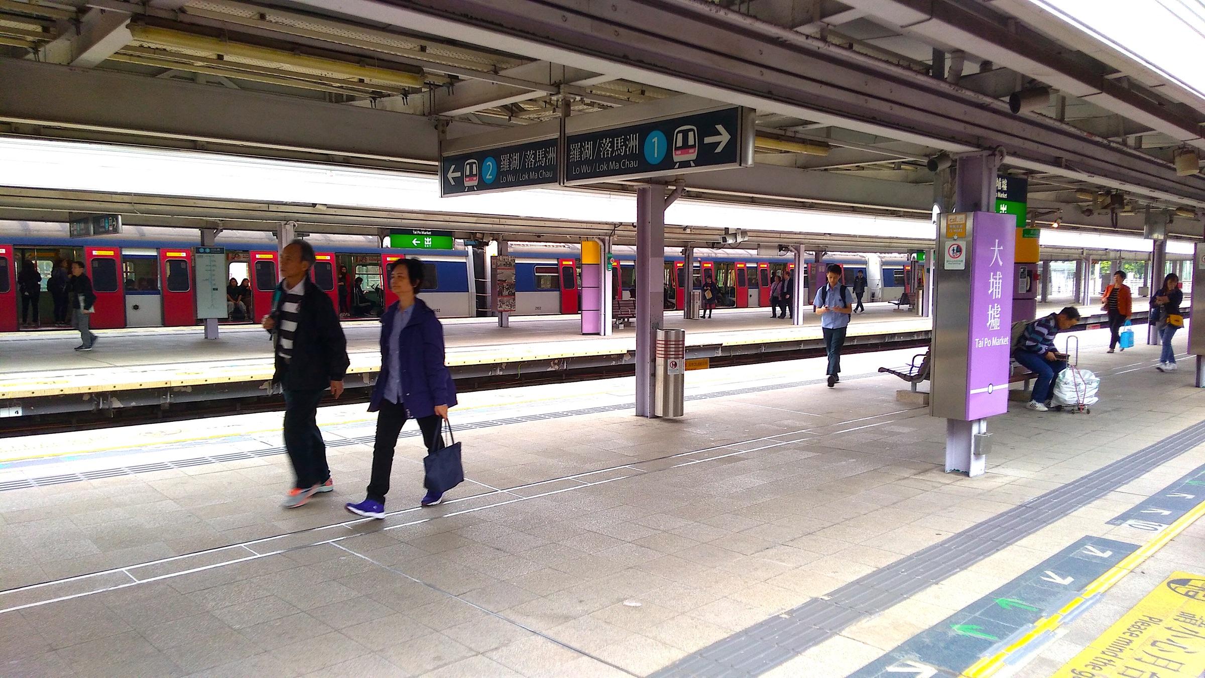 香港 旺角から中国国境の街 深セン 羅湖へ MTR 大埔墟 Tai Po Market Station_[0]