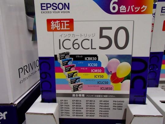 コストコ EPSON純正インクカートリッジIC6CL