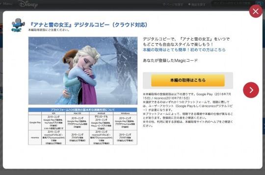 アナと雪の女王MovieNEXでの視聴にはGooglePLAYかnicoアカウント必要