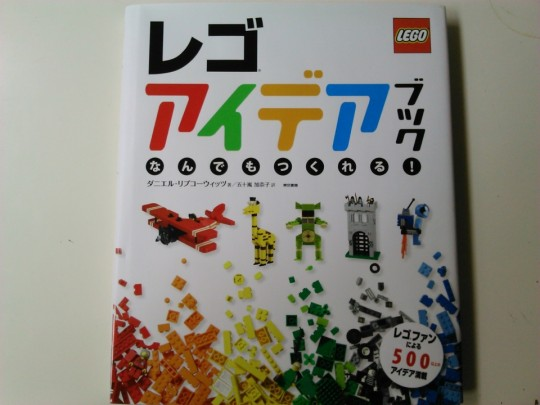 レゴ アイデアブック 000表紙_[0]