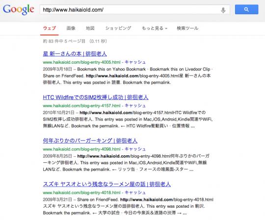 haikaioldでGoogle検索2