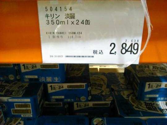コストコのビールの価格キリン淡麗350ml24缶_[0]