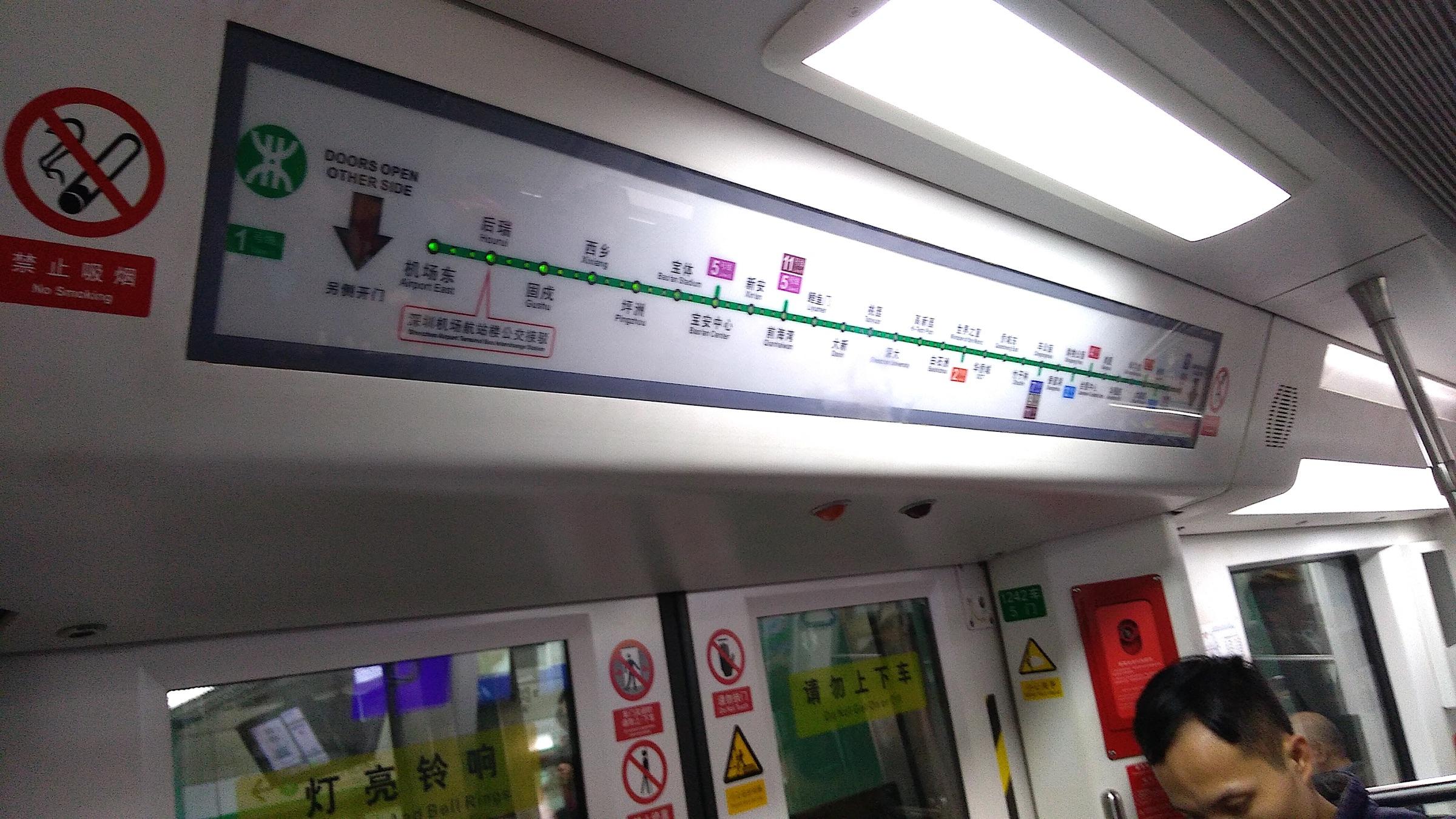 中国 深セン地下鉄1号線 羅宝線の電車内路線図_[0]