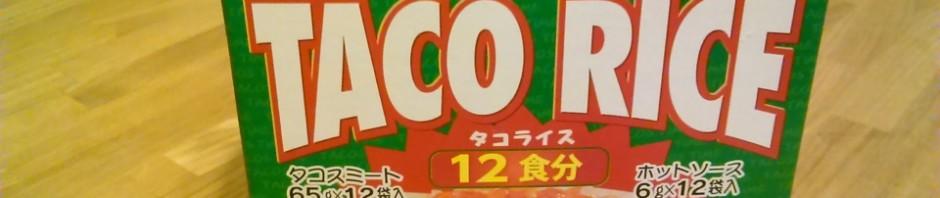 コストコで買った沖縄ホーメルのタコライス_[0]