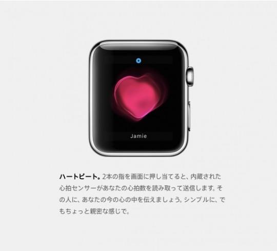 Watch Digital Touchハートビート