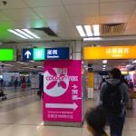 香港と中国の国境の街 羅湖 中国入管に向かう_[0]