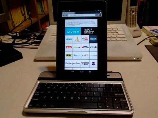 Nexus7のTwonky BeamでDIGAのHDD選択画面
