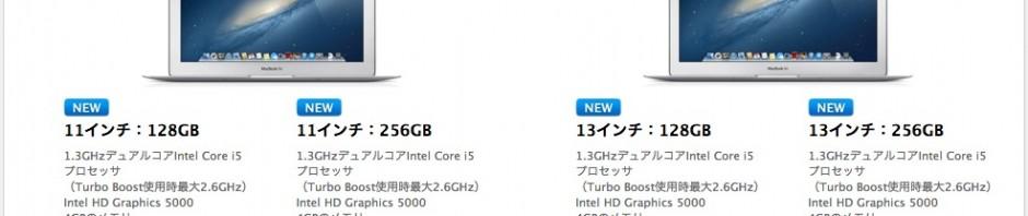 MacBook Air Mid2013価格2013年10月