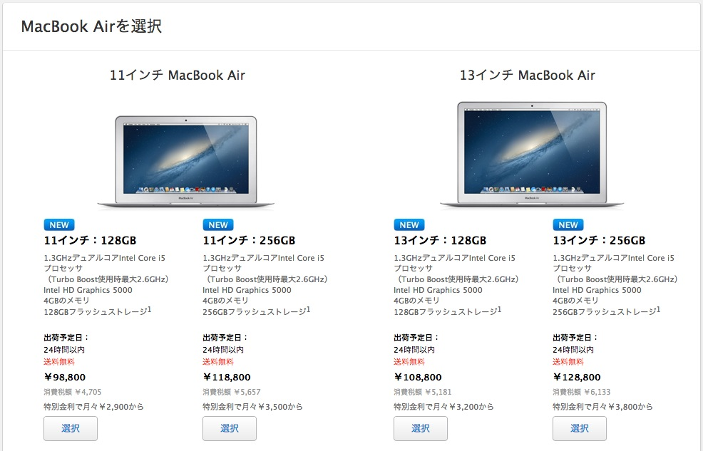 MacBook Air Mid2013価格2013年10月